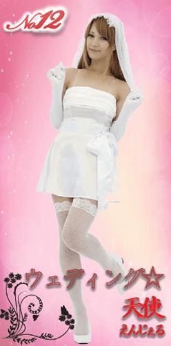 ウェディング☆天使